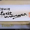 幸家豆腐料理00.JPG