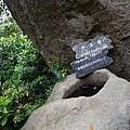 A干滿岩.jpg