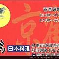 京鶴.jpg