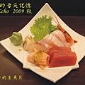 生魚片2.jpg