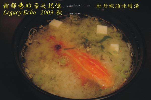 牡丹蝦頭湯.jpg