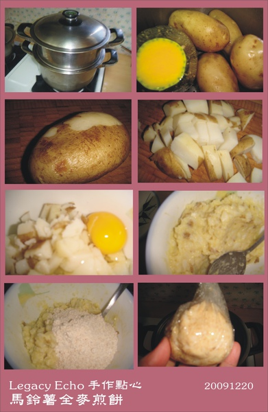 馬鈴薯煎餅.jpg