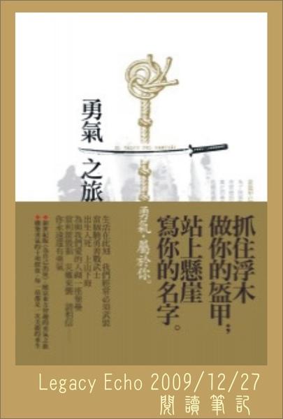 勇氣之旅image.jpg