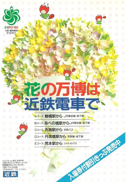 大阪花博近鐵宣傳.jpg