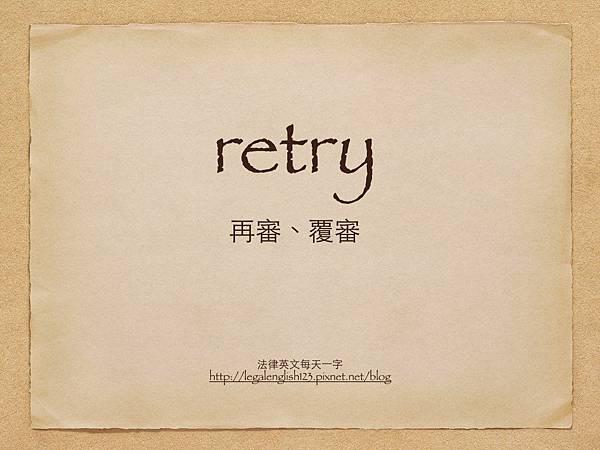 retry 再審、覆審@ 法律英文每天...