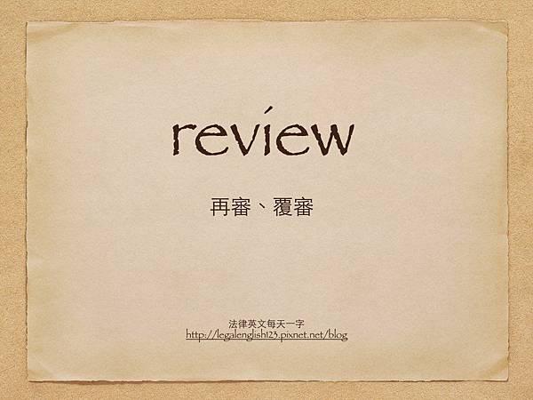 review 再審、覆審@ 法律英文每...
