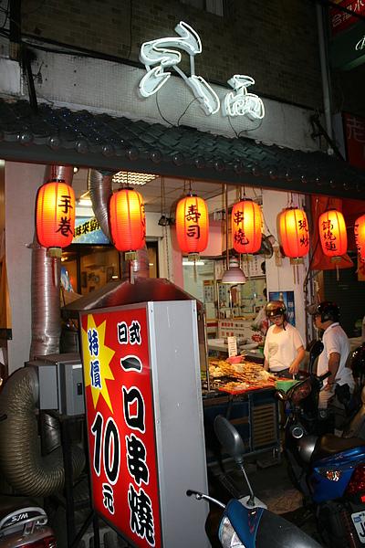 【餃傳食記】台中食原串燒六兩