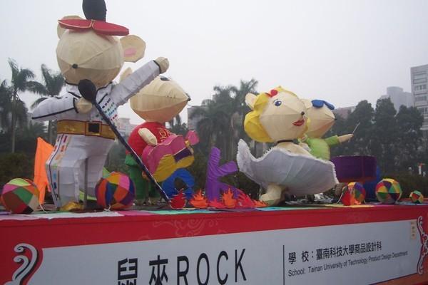 鼠來Rock