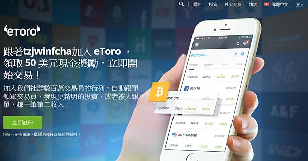 eToro 領取 50 美元現金獎勵,立即開始交易!