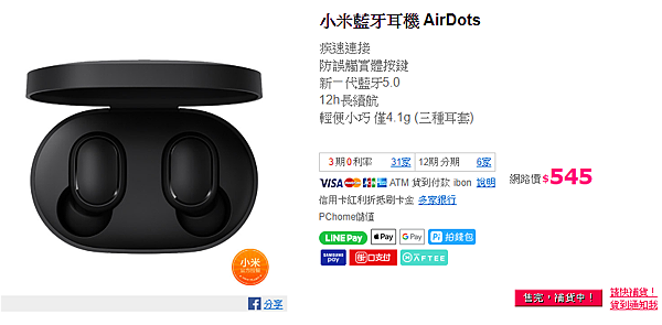 pchome airdots.png