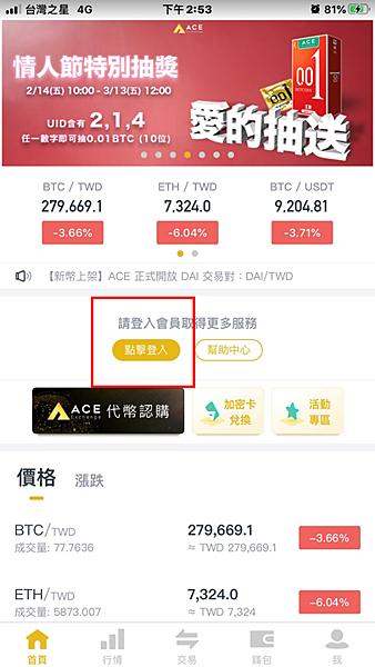 ACE王牌數位貨幣交易所 註冊