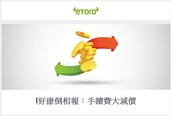 eToro 出金手續費