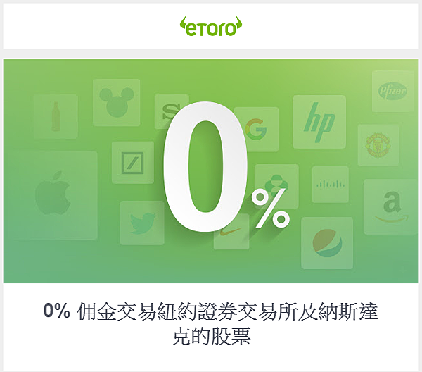 eToro 紐約證券交易所及納斯達克股票皆為 0% 佣金