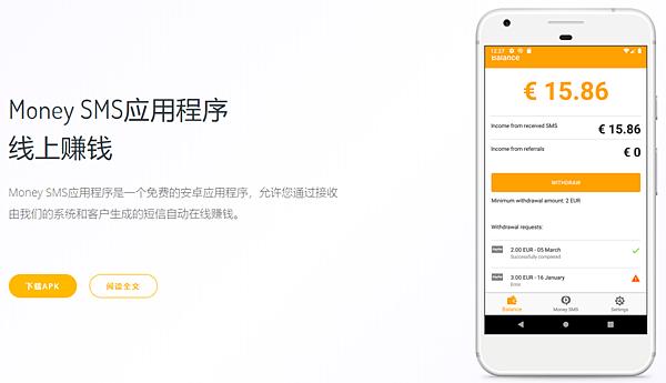簡訊 Money SMS 最簡單也是最難的網路賺錢 已出金3.26歐元(android限定)