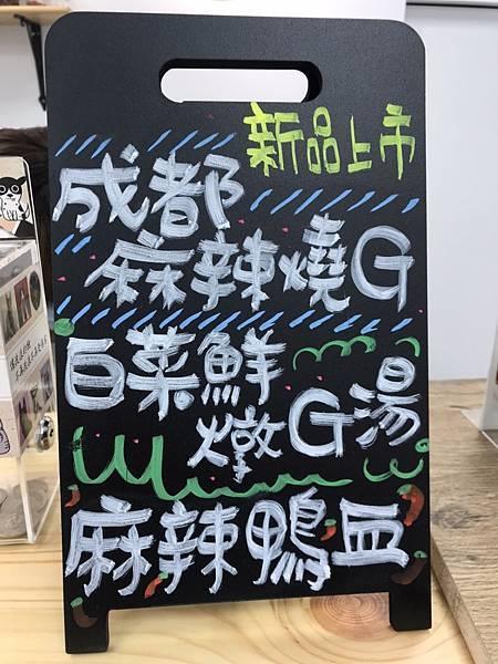 新竹 金山街日常 敲好食 成都麻辣燒G 150 元