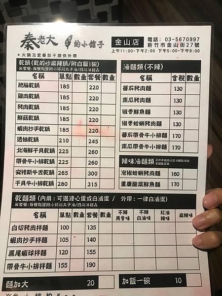 新竹 金山街日常 秦老大 蝦肉抄手乾鍋 185元