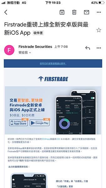 Firstrade重磅上線全新安卓版與最新iOS App