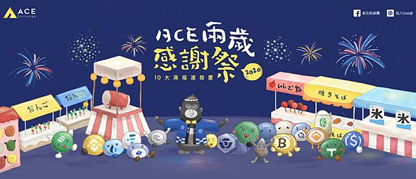 imageACE 王牌交易所 ACE兩歲感謝祭 活動更新@2020.10.06