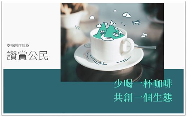 讚賞公民 少喝一杯咖啡 共創一個生態 介紹