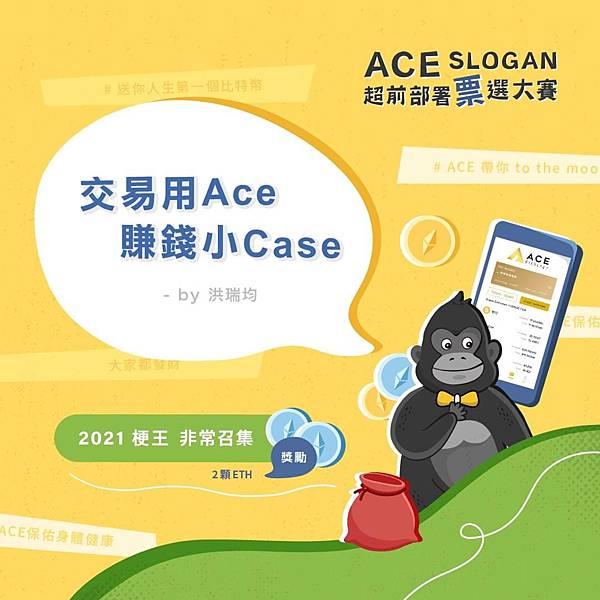 ACE 王牌交易所2021 ACE slogan 留言得獎篇