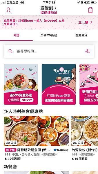 Foodpanda 熊貓外送 新竹 陳聰明砂鍋魚頭