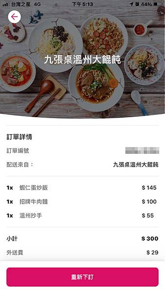Foodpanda 熊貓外送 桃園 龍潭 九張桌溫州大餛飩