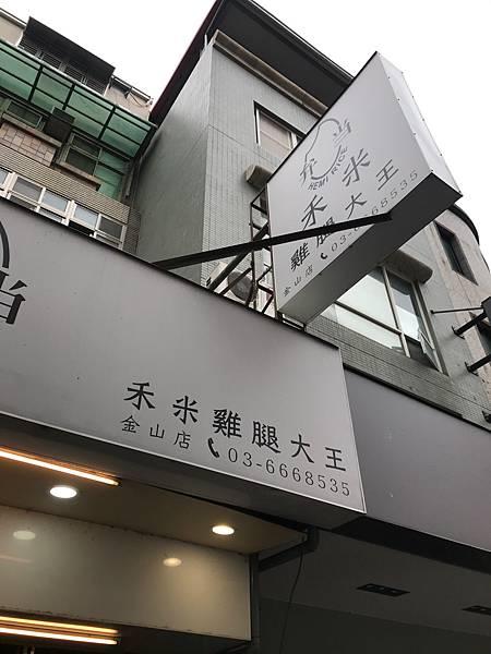 新竹 金山街日常 禾米雞腿大王 香酥雞排飯 95元