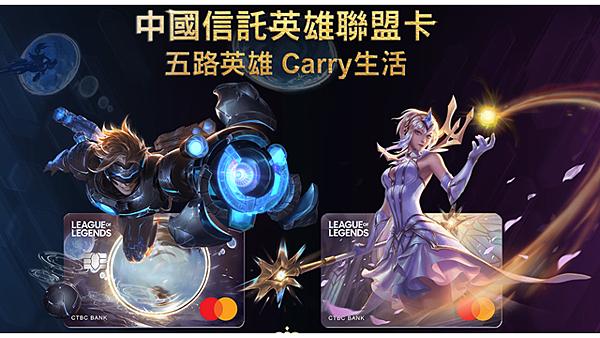 (2021.01更新)信用卡 中國信託英雄聯盟卡 2021美食外送10%神卡,每月最高回饋300元
