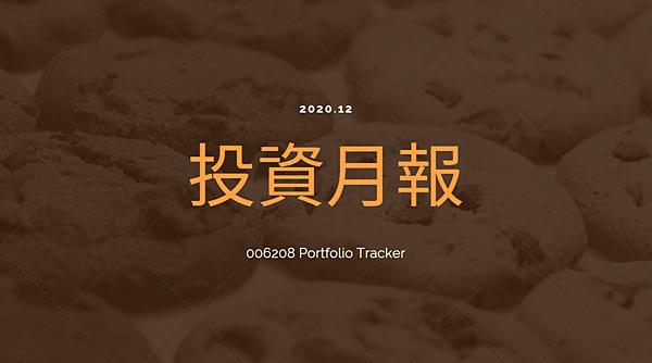 006208 PORTFOLIO TRACKER.png