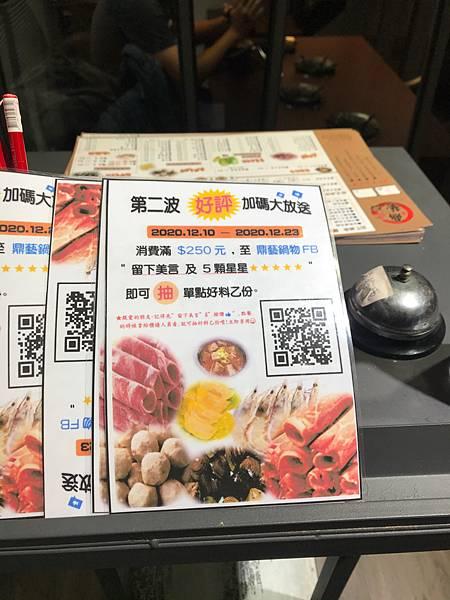 新竹 金山街日常 鼎藝鍋物 柴魚昆布鍋 150元
