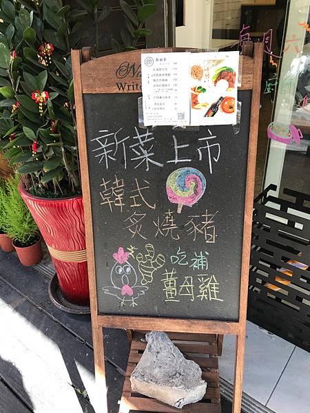 新竹 金山街日常 敲好食 韓式炙燒豬 150元