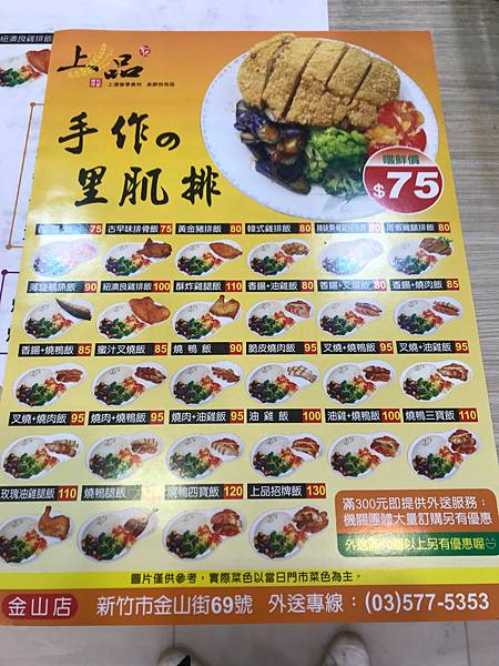新竹 金山街日常 上品 燒鴨加燒肉 95元