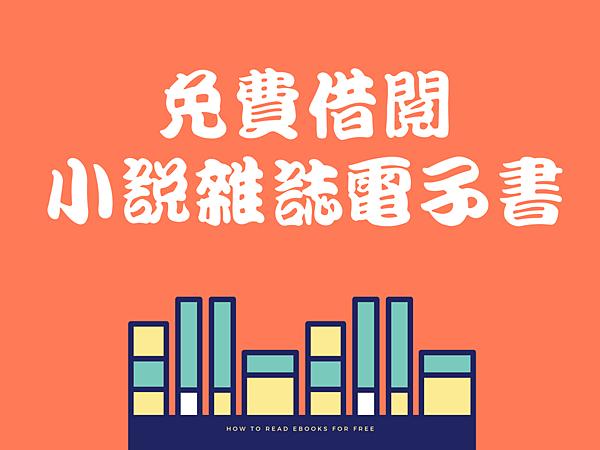免費借圖書館小說雜誌電子書 註冊 教學 HyRead