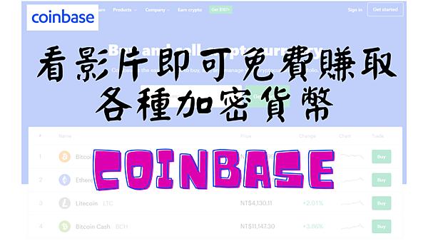 Coinbase Earn 介紹&註冊教學 免費獲得加密貨幣 (earn free crypto)