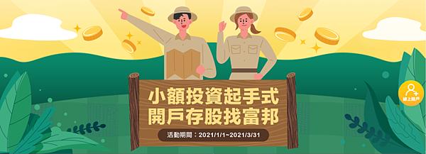 富邦證券 小額投資起手式 開戶存股找富邦 2021/01/01~2021/03/31