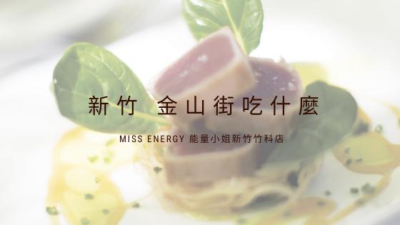 新竹 金山街日常 Miss Energy 能量小姐 新竹竹科店