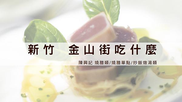 新竹 金山街日常 陳興記 燒腊類/燒腊單點/炒飯燉湯類