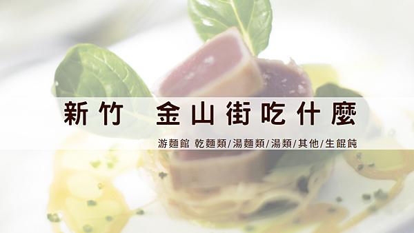 新竹 金山街日常 游麵館 乾麵類/湯麵類/湯類/其他/生餛飩