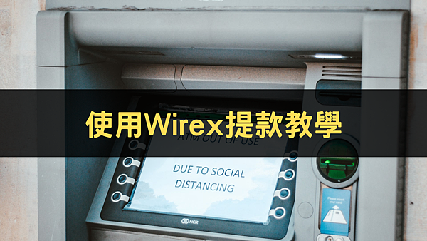 Wirex Debit Card atm 提款 教學 (更新刷卡可用商家)
