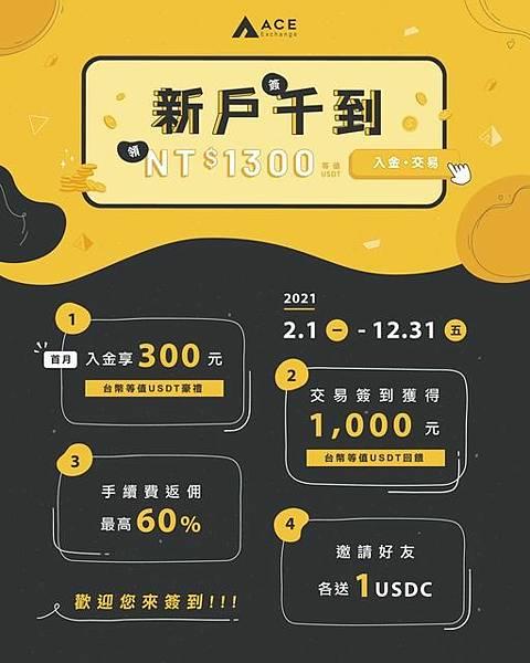 ACE 王牌交易所 註冊活動 (2021.01更新,新戶千到)