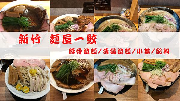 2021 新竹 拉麵 麵屋一鮫 豚骨拉麵/清湯拉麵/小菜/配料