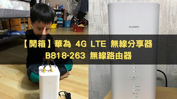 開箱 省錢好工具 HUAWEI華為 4G LTE無線分享器 B818-263 無線路由器