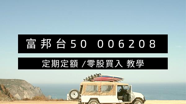 (2021.02更新)富邦台50 006208 定期定額 使用方法(新增零股交易買入教學)