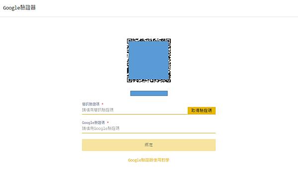 (2021.02更新,加入google驗証)ACE王牌數位貨幣交易所 用手機也可以註冊喔
