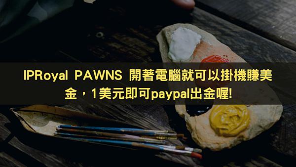 IPRoyal PAWNS 2021最新 自動掛機賺錢 可paypal出金 目前累積1.58 USD