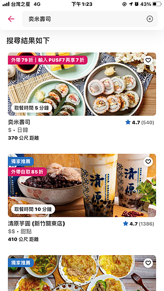 Foodpanda 熊貓外帶自取 新竹 奕米捲壽司新竹光復店