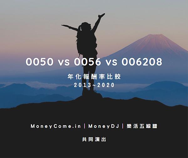 工具 0050 vs 0056 vs 006208 投資記帳小幫手 MoneyCome.in