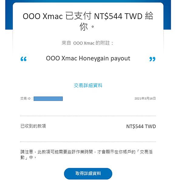 (2021.03更新)honeygain 自動掛機賺錢 累積出金 NT$532