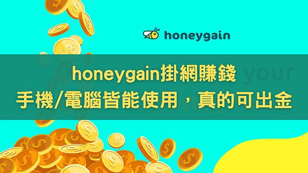 (2021.03更新)honeygain 自動掛機賺錢 累積出金 NT$1076