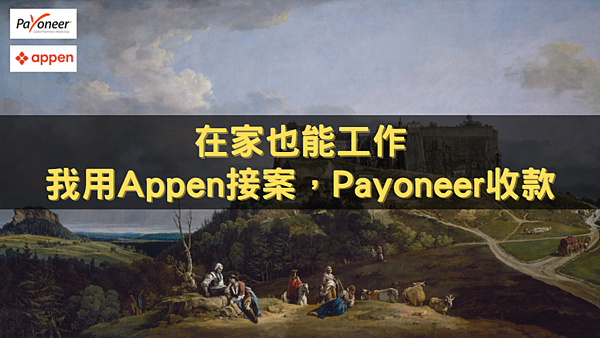 Appen 在家也能接案工作 feat. Payoneer 註冊教學